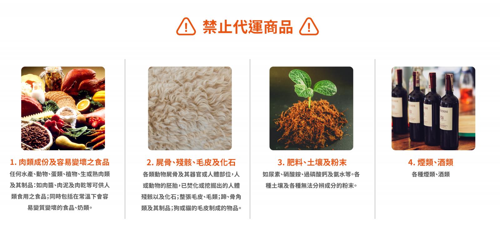 Shipgo國際集運香港站_禁止集運代運商品